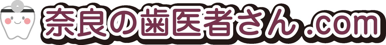 奈良の歯医者さん.com